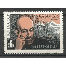 Postage stamp USSR 100th anniversary of the birth of Komitas (S.G. Soghomonyan)