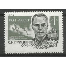 Почтовая марка СССР 60-летие со дня рождения летчика С.И. Грицевца (1909-1939)