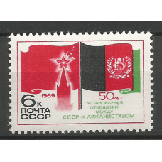 Postage stamp USSR 50th anniversary of diplomatic relations between the USSR and Afghanistan