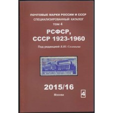 the catalog of stamps of RSFSR(1918-1923) and the USSR(1923-60) Solovyov