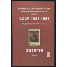 the catalog of stamps of  USSR(1961-91) Solovyov