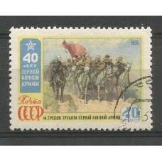 Postage stamp USSR M. Grekov. Trumpeters of the First Cavalry Army