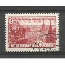 Postage stamp USSR 42th anniversary of the October Revolution