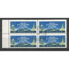 Postage stamp block of postage stamps of the USSR Visit N.S. Khrushchev in the USA
