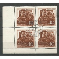 Postage stamp block of postage stamps of the USSR 75 years of the birth of M.V. Frunze