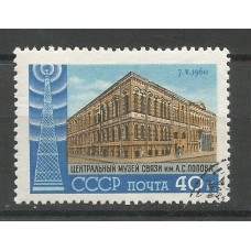 Postage stamp USSR Central Museum of Communications A.S. Popov
