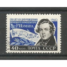 Postage stamp USSR 150 years since the birth of Robert Schumann