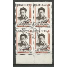 Postage stamp block of postage stamps of the USSR Y.M. Sverdlov