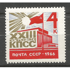 Postage stamp USSR The 23rd Congress of the Communist Party of the Soviet Union