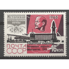 Postage stamp USSR The founding conference of the All-Union Society of Philatelists