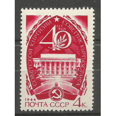 Postage stamp USSR 40 years of Soviet Kirghizia