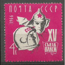 Postage stamp USSR XV Congress of the Komsomol