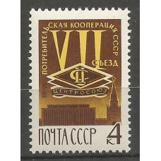 Postage stamp USSR VII Congress of Consumer Cooperatives