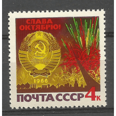 Postage stamp USSR 49th Anniversary of the October Revolution