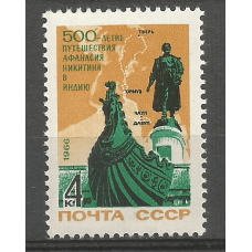 Postage stamp USSR The 500th anniversary of the beginning of Afanasy Nikitin's trip to India