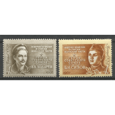 Series of stamps of the USSR Heroes of World War II (1941-1945)