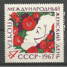 Postage stamp USSR International Women's Day 8 March