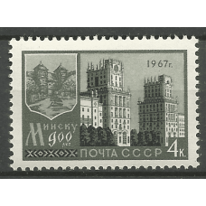 Postage stamp USSR 900th anniversary of Minsk