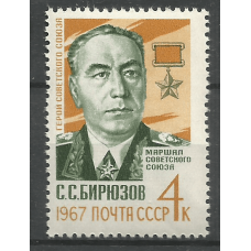 Postage stamp USSR In memory of Marshal S.S. Biryuzov
