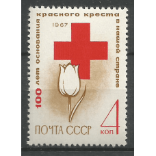 Postage stamp USSR The 100th anniversary of the founding of the Red Cross Society in Russia