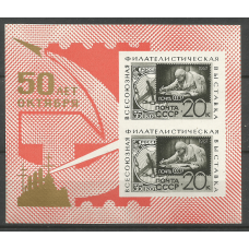 "Postal block USSR All-Union Philatelic Exhibition ""50 Years of October"" in Moscow"