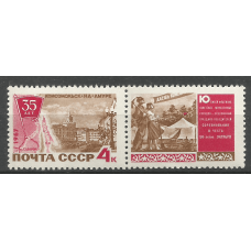 Postage stamp USSR The 35th anniversary of Komsomolsk-on-Amur