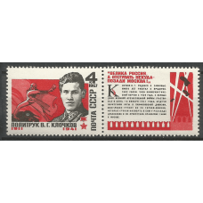 Postage stamp USSR Hero of the Soviet Union political instructor V. Klochkov
