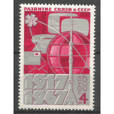 Postage stamp USSR The development of communications in the USSR