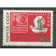 "Postage stamp USSR 3rd Soviet-Japanese meeting ""For Peace and Friendship"" in Khabarovsk"