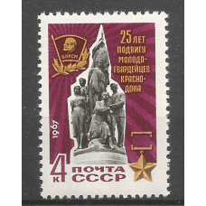 "Postage stamp USSR The 25th anniversary of the heroic deed of the ""Young Guard"""