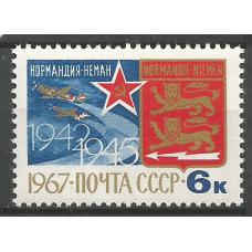 Postage stamp USSR The French air regiment Normandie-Niemen
