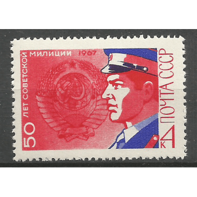 Postage stamp USSR 50th anniversary of the Soviet militia