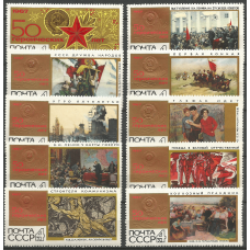 Series of stamps of the USSR 50 heroic years