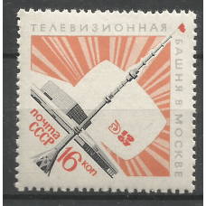 Postage stamp USSR Ostankino Radio and Television Tower in Moscow