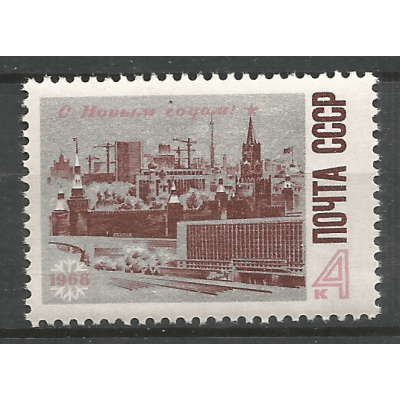 Postage stamp USSR Happy New Year, 1968!