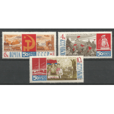 Series of stamps of the USSR The 50th anniversary of Soviet Ukraine