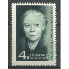 Postage stamp USSR The 90th anniversary of the birth of M.I. Ulyanova