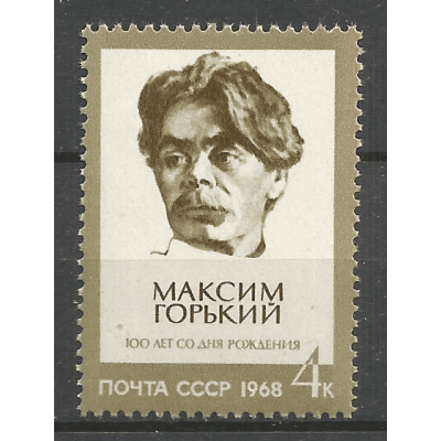Postage stamp USSR The 100th anniversary of the birth of Maxim Gorky (A.M. Peshkov, 1868-1936)