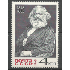 Postage stamp USSR The 150th anniversary of the birth of Karl Marx