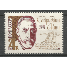 Postage stamp USSR The Tajik writer and scholar Ayni (Sadriddin Said-Murodzoda, 1878-1954)