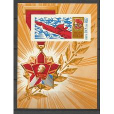 Postal block USSR 50th anniversary of the Komsomol