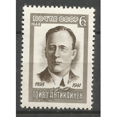 Postage stamp USSR In memory of the workers of the international labor movement