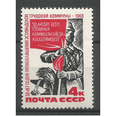 Postage stamp USSR The 50th anniversary of the proclamation of Soviet power in Estonia