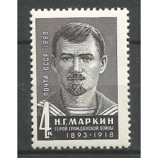 Postage stamp USSR Hero of the Civil War sailor N.Markin