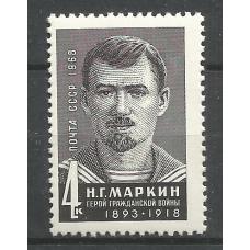 Postage stamp USSR Hero of the Civil War sailor N.Markin