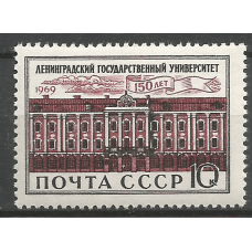 Postage stamp USSR The 150th anniversary of the Leningrad State University