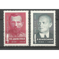 Series of stamps of the USSR The leaders of the CPSU and the Soviet state