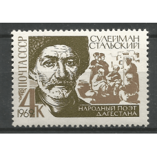 Postage stamp USSR The 100th anniversary of the birth of the national poet of Dagestan Suleiman Stalsky