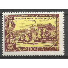 Postage stamp USSR The 50th anniversary of the Academy of Sciences of the Ukrainian SSR