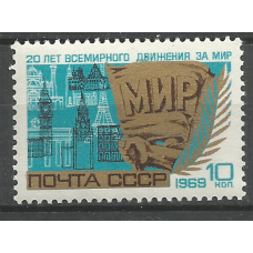 Postage stamp USSR The 20th anniversary of the World Movement for Peace!